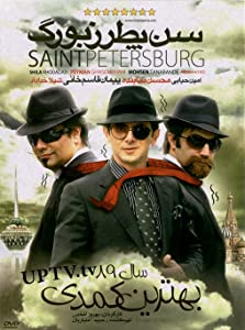 Adult download dvd movie Saint Petersburg [360p]