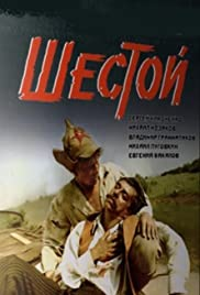 Shestoy (1982) with English Subtitles on DVD on DVD