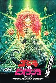 Primary photo for Godzilla vs. Biollante