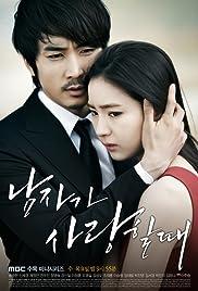 When a Man Loves Poster - TV Show Forum, Cast, Reviews