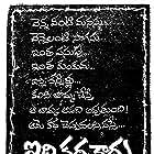 Jayasudha in Idi Kathakaadu (1979)