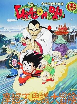 مشاهدة فيلم دراغون بول 3 المغامرة الغامضة  1988 Dragon Ball: Mystical Adventure أونلاين مترجم