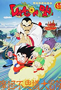 Primary photo for Dragon Ball: Mystical Adventure