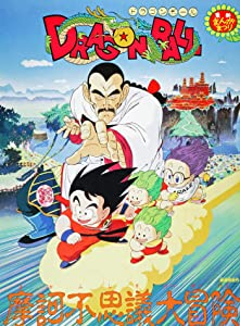 Dragon Ball: Mystical Adventure tamil dubbed movie download