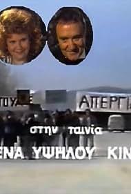 Gomena ypsilou kindynou (1987)