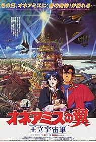 Ôritsu uchûgun Oneamisu no tsubasa (1987)
