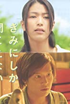 Primary image for Kimi ni shika kikoenai
