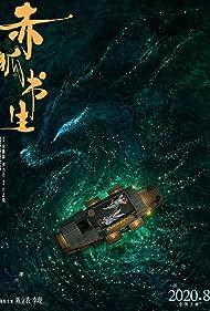 Li-Nong Chen and Xian Li in Soul Snatcher (2020)