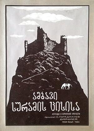 The Legend of Suram Fortress ( ამბავი სურამის ციხისა )