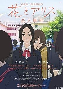Easy watching comedy movies Hana to Arisu satsujin jiken Japan [720x320]