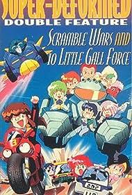 Scramble Wars: Tsuppashire! Genom Trophy Rally (1992)