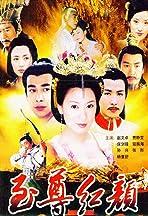 Zhi zun hong yan