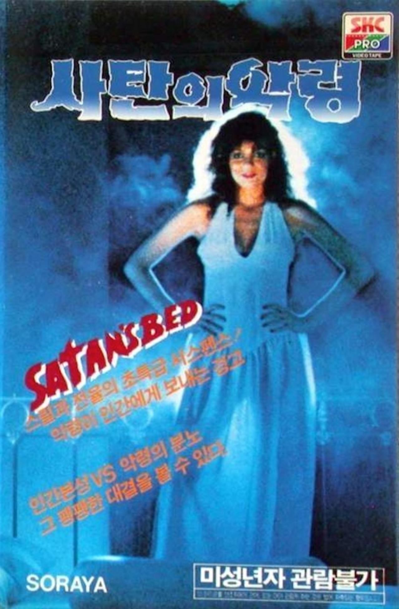Batas Impian Ranjang Setan ((1986))