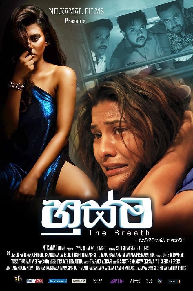 Husma Sinhala Movie Sl Film World