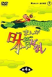 Manga Nippon mukashi banashi Poster