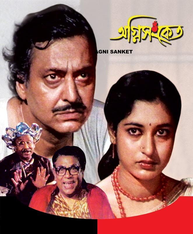 Agni Sanket ((1988))