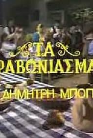 Ta arravoniasmata (1983)