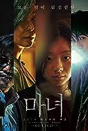 Inrang (2018) - IMDb