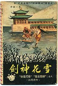 Xuehua shenjian (1964)