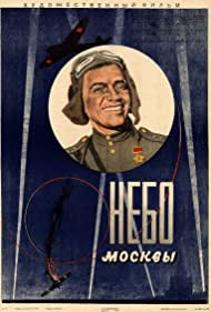 Nebo Moskvy (1944)