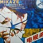 Michel Galabru in Kamikaze (1986)