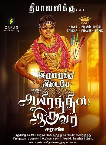 Aayirathil Iruvar 2017 Full Hindi Dubbed Movie Download HDRip 720p