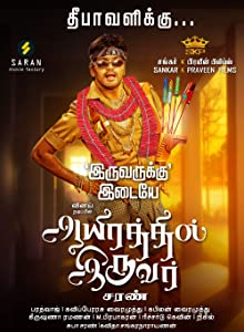Aayirathil Iruvar tamil dubbed movie download