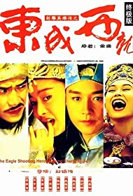 Leslie Cheung and Tony Chiu-Wai Leung in Se diu ying hung: Dung sing sai jau (1993)