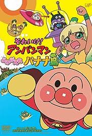Soreike! Anpanman: Yomigaere Bananajima Poster