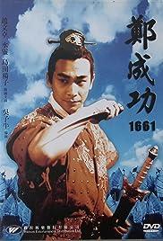 Hero Zheng Chengong Poster