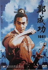 Best website for ipad movie downloads Yingxiong Zheng Chengong China [SATRip]