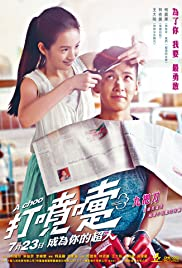 A Choo Poster