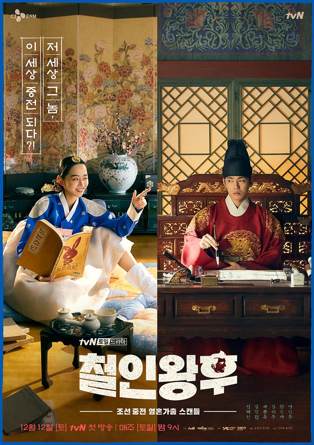 When a modern day chef gets trapped in the body of a queen in the Joseon era, chaos ensues.
