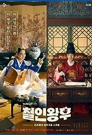 Mr. Queen (Cheolinwanghoo) Poster