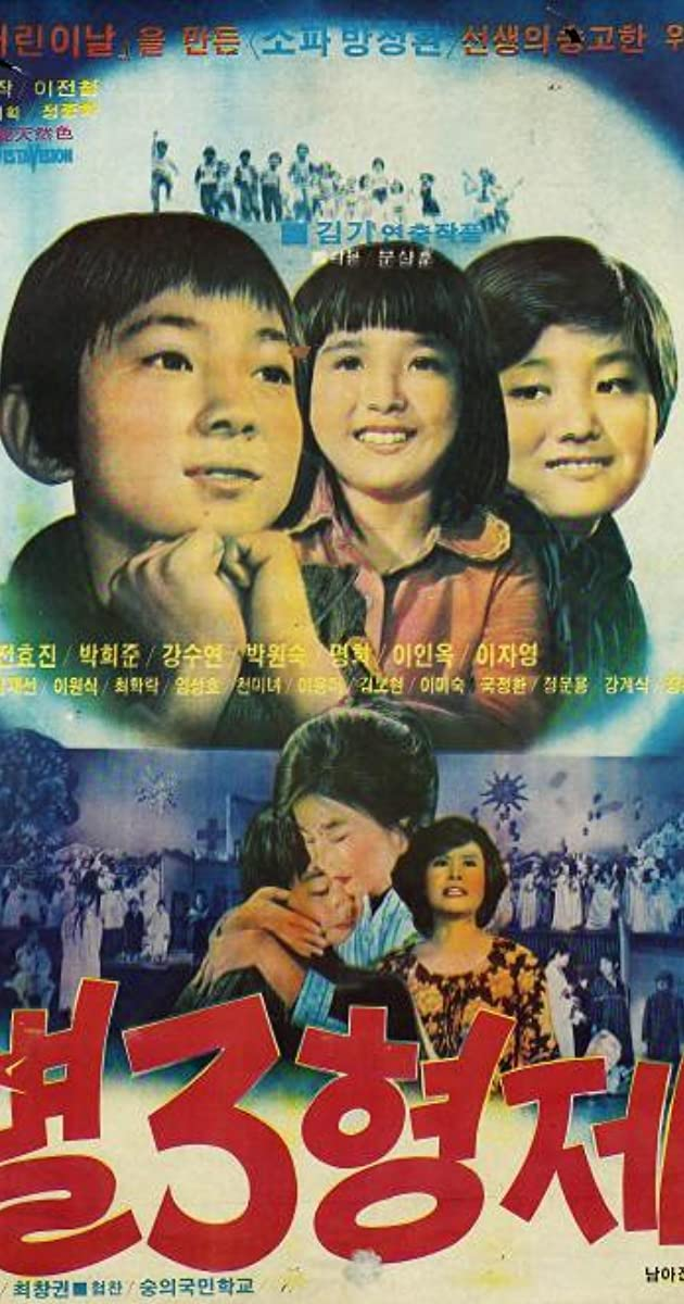 Image Byeol 3 hyeongje