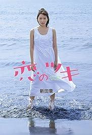 Koi no tsuki Poster