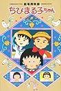 Chibi Maruko-chan: Ôno-kun to Sugiyama-kun (1990) Poster