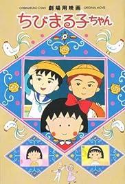 Chibi Maruko-chan: Ôno-kun to Sugiyama-kun Poster