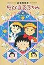 Chibi Maruko-chan: Ôno-kun to Sugiyama-kun