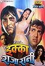 Ekka Raja Rani (1994) Poster