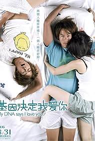 Ji yin jue ding wo ai ni (2007)