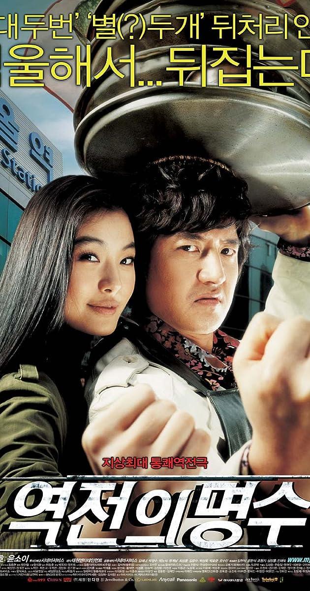 Image Yeokjeon-ui myeongsu