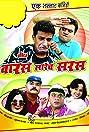 Waras Sarech Saras (2006) Poster