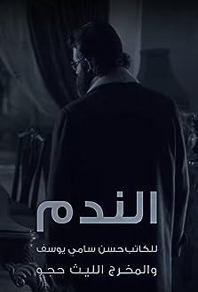Al Nadam (2016)