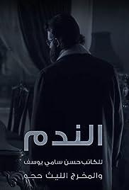 Al Nadam Poster