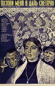 Watch online flv movies Pozovi menya v dal' svetluyu by [Quad]