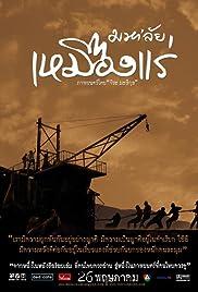 Maha'lai muang rae Poster