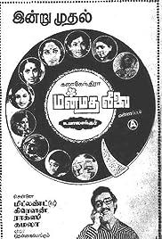 Manmatha Leelai Poster