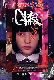 G Saat (2018)