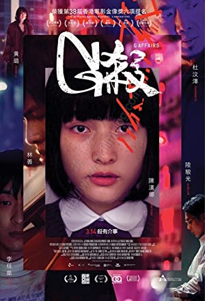 Byeonsan (2018)